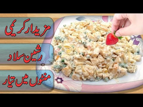Restaurant Style Russian Salad Recipe Russian Fruit Salad Healthy Salad Online Iqra Cooking Ucook Healthy Ideas